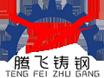 辉县市腾飞机械制造有限公司