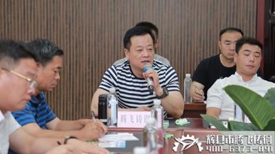 河南省市领导莅临辉县腾飞铸钢调研指导