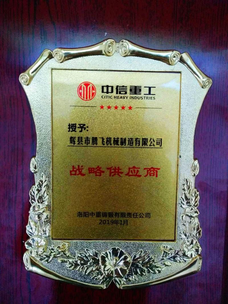 """洛阳中信重工对腾飞铸钢铸造工艺和生产力给予高度评价并授予""""战略供应商"""""""