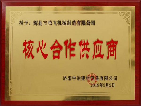 核心合作供应商证书