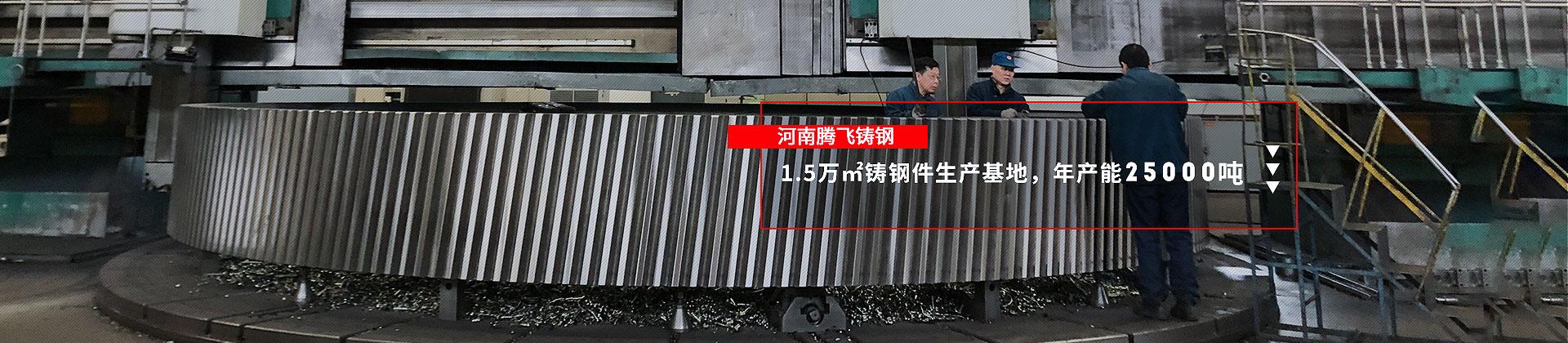 河南腾飞铸钢,1.5万㎡铸钢件生产基地,年产量25000吨