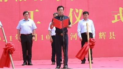 河南新腾飞铸钢有限公司年产八万吨高端铸造项目奠基仪式圆满成功!